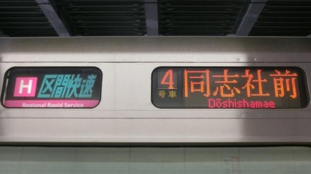 JR321系 [H]区間快速|同志社前