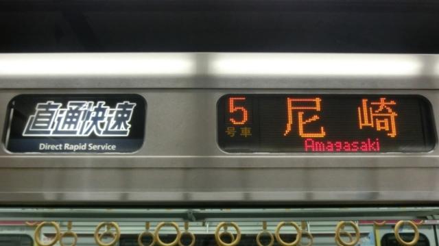 JR321系 直通快速 尼崎