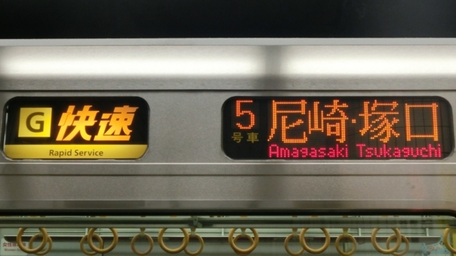 JR321系 [G]快速|尼崎・塚口