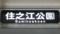 大阪市交通局23系 住之江公園