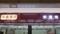 阪急9000系 快速急行|新開地