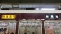 阪急一般車 快速急行|新開地