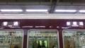 阪急9000系 普通|新開地