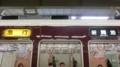 阪急一般車 急行|新開地