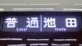 阪急1000系 普通|池田