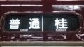 阪急一般車 普通|桂