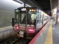 JR223系5500番代 JR山陰本線快速