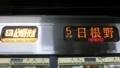 JR223系 [R]紀州路快速|日根野