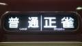 阪急一般車 普通|正雀