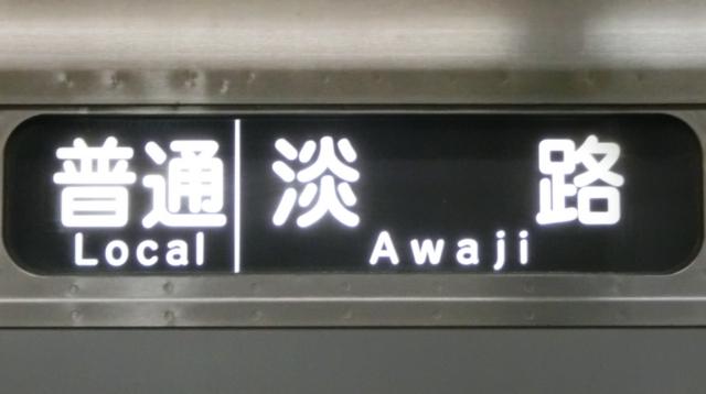 大阪メトロ66系 普通 淡路
