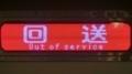 大阪メトロ66系 回送