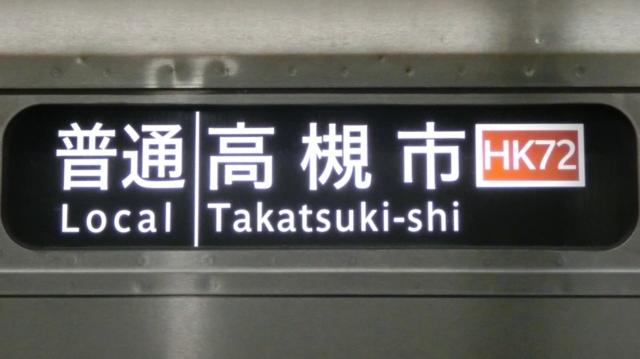 大阪メトロ66系 普通|高槻市