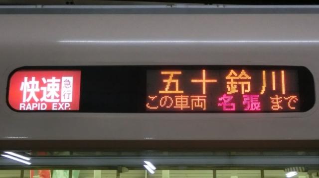 近鉄シリーズ21 快速急行 五十鈴川 この車両名張まで