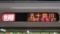 近鉄シリーズ21 快速急行|五十鈴川 この車両名張まで