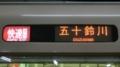 近鉄シリーズ21 快速急行|五十鈴川