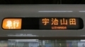 近鉄シリーズ21 急行|宇治山田