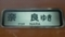 近鉄12200系 奈良ゆき