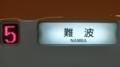 近鉄特急車 難波