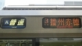 JR223系 [A]普通|播州赤穂