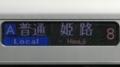 JR225系 [A]普通|姫路