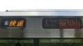 JR223系 [E]快速|ワンマン 福知山