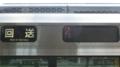 JR223系 回送
