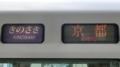 JR特急車 きのさき 京都