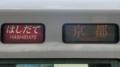 JR特急車 はしだて 京都