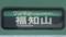 JR近郊車 ワンマン 福知山