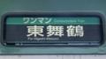 JR近郊車 ワンマン|東舞鶴