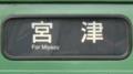 JR近郊車 宮津