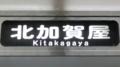 大阪メトロ23系 北加賀屋