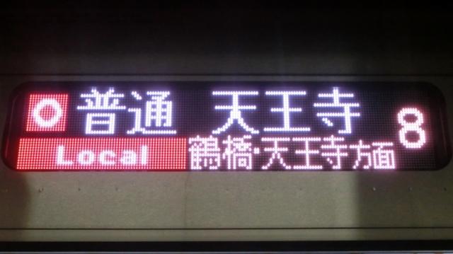 JR323系 [O]普通|鶴橋・天王寺方面天王寺