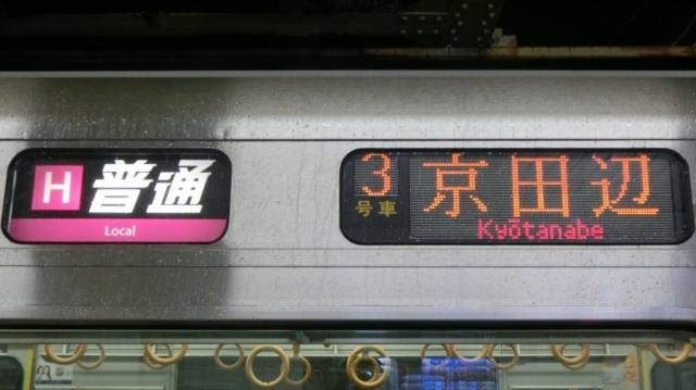 JR321系 [H]普通|京田辺