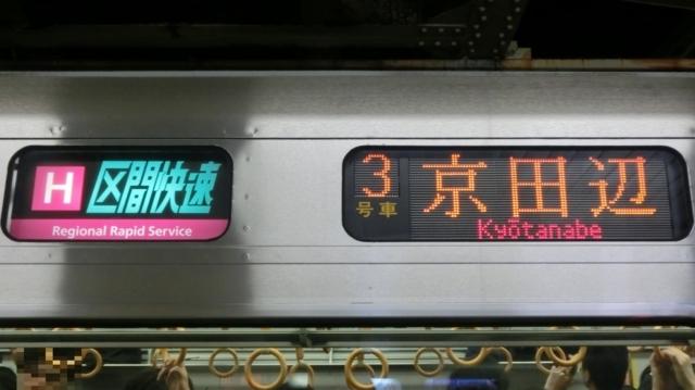 JR321系 [H]区間快速|京田辺