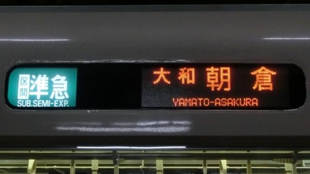 近鉄シリーズ21 区間準急|大和朝倉