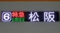 近鉄22000系 特急 松阪