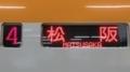 近鉄特急車 松阪