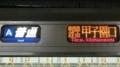 JR207系 [A]普通|東西線経由甲子園口
