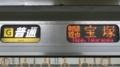 JR207系 [G]普通|東西線経由宝塚