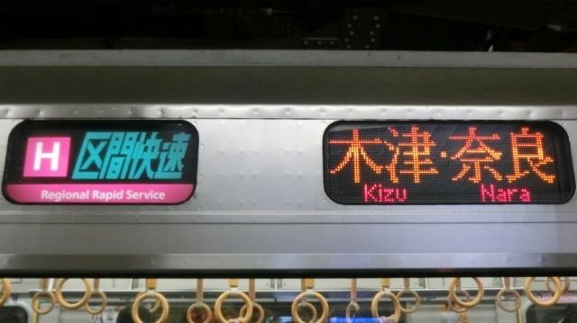 JR207系 [H]区間快速|木津・奈良