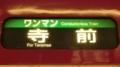 JR103系 ワンマン|寺前