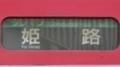 JR103系 ワンマン|姫路