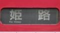 JR103系 姫路