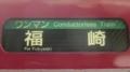 JR103系 ワンマン|福崎