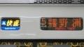 JR221系 [A]快速|京都方面野洲