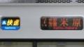 JR221系 [A]快速|京都方面米原