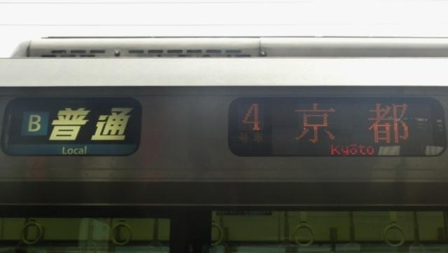 JR223系 [B]普通|京都