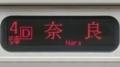 JR205系 [D]奈良