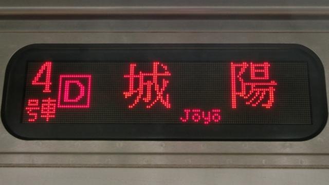 JR205系 [D]城陽